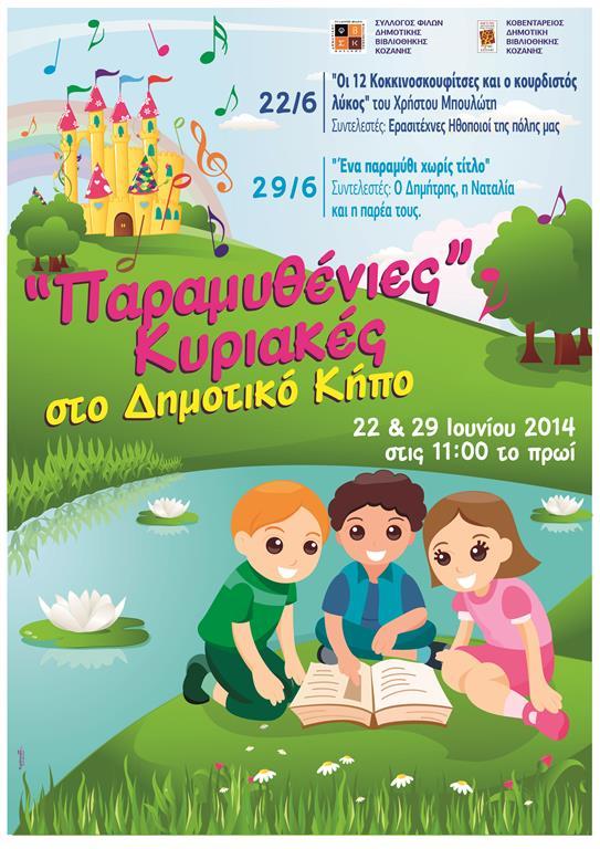 PARAMYTHENIES KYRIAKES_P_2014-01 (1)