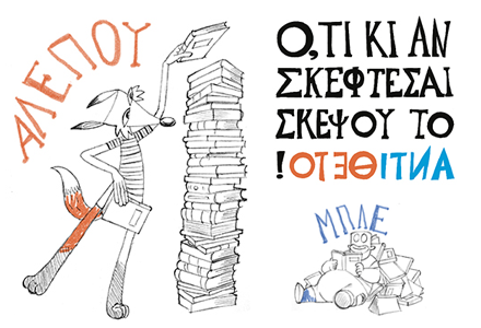 Future Library 2014 banner
