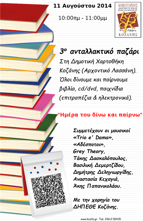 book-poster-2014
