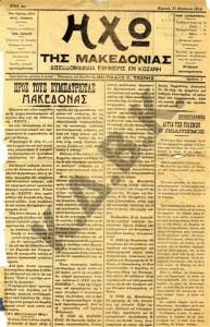 hxo_tis_makedonias