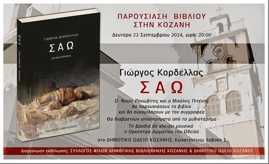 SAO_book