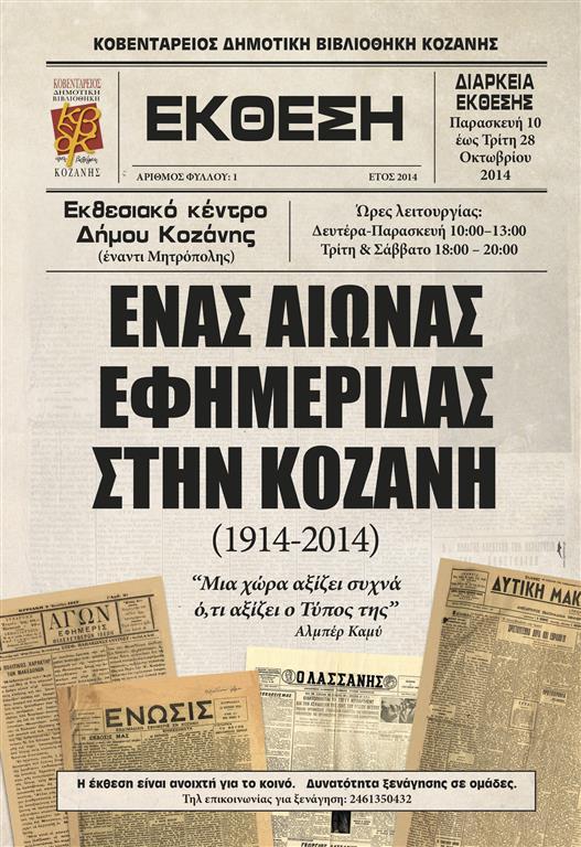 EFIMERIDES_KOZANI_1914-2014