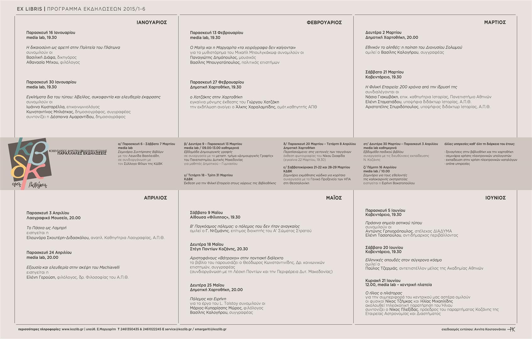 program2015_1-6