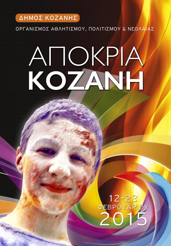 apokria2015