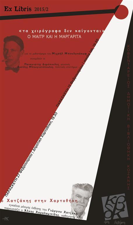 poster2-FINAL-ss