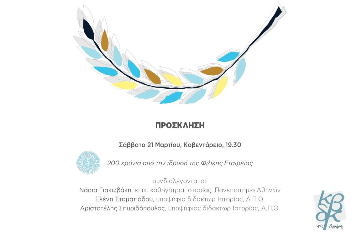 invitation21.3.15_s