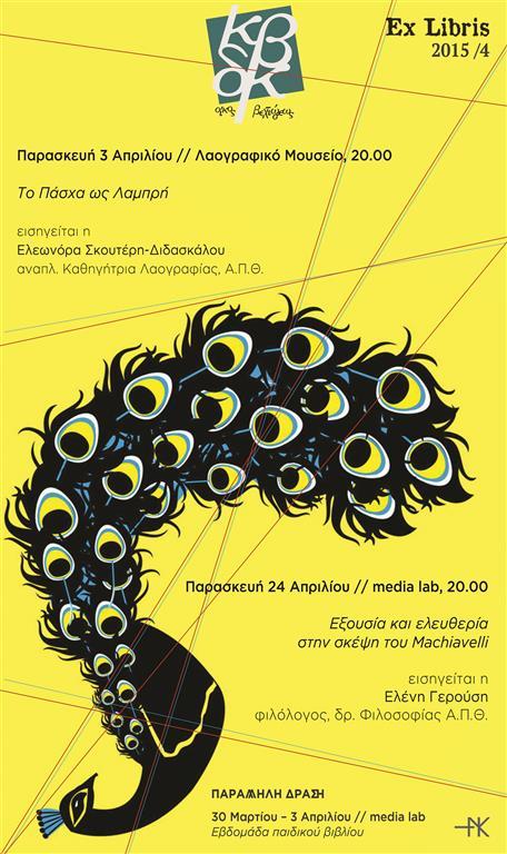 poster4_Final_ss