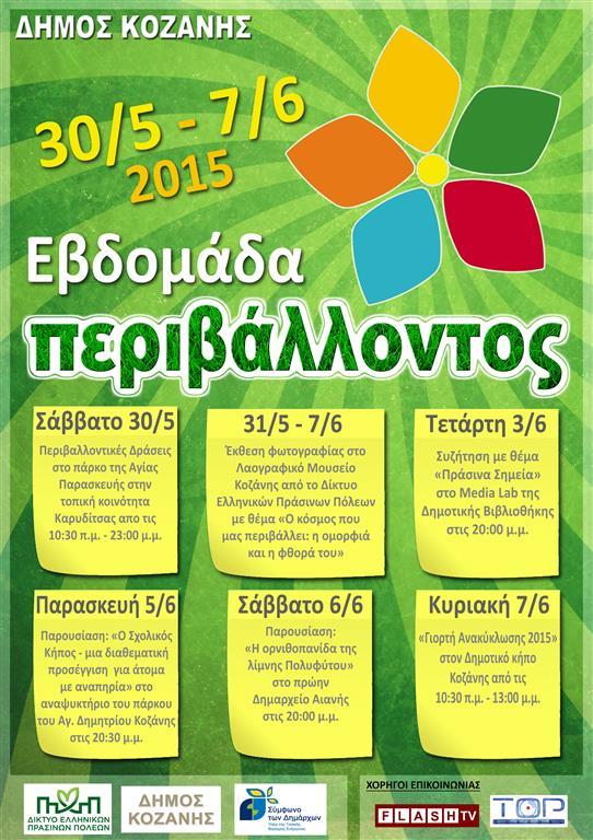 Poster A4 - Evdomada Perivallontos-final2