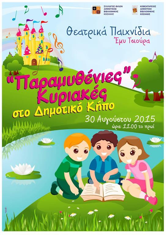 ΠΑΡΑΜΥΘΕΝΙΕΣ_ΚΥΡΙΑΚΕΣ_ΑΥΓ2015