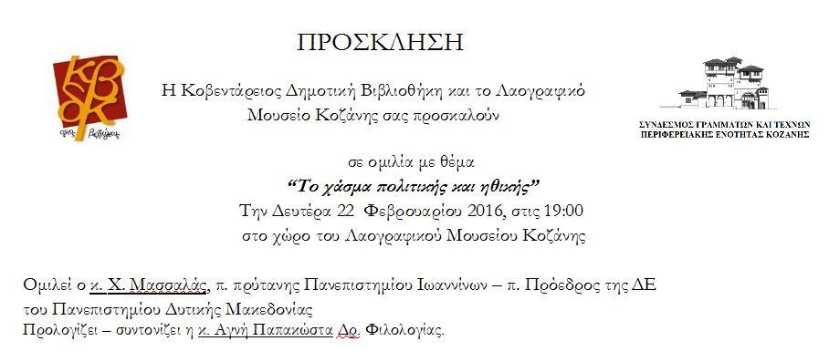 Πρόσκληση-Μασσαλάς