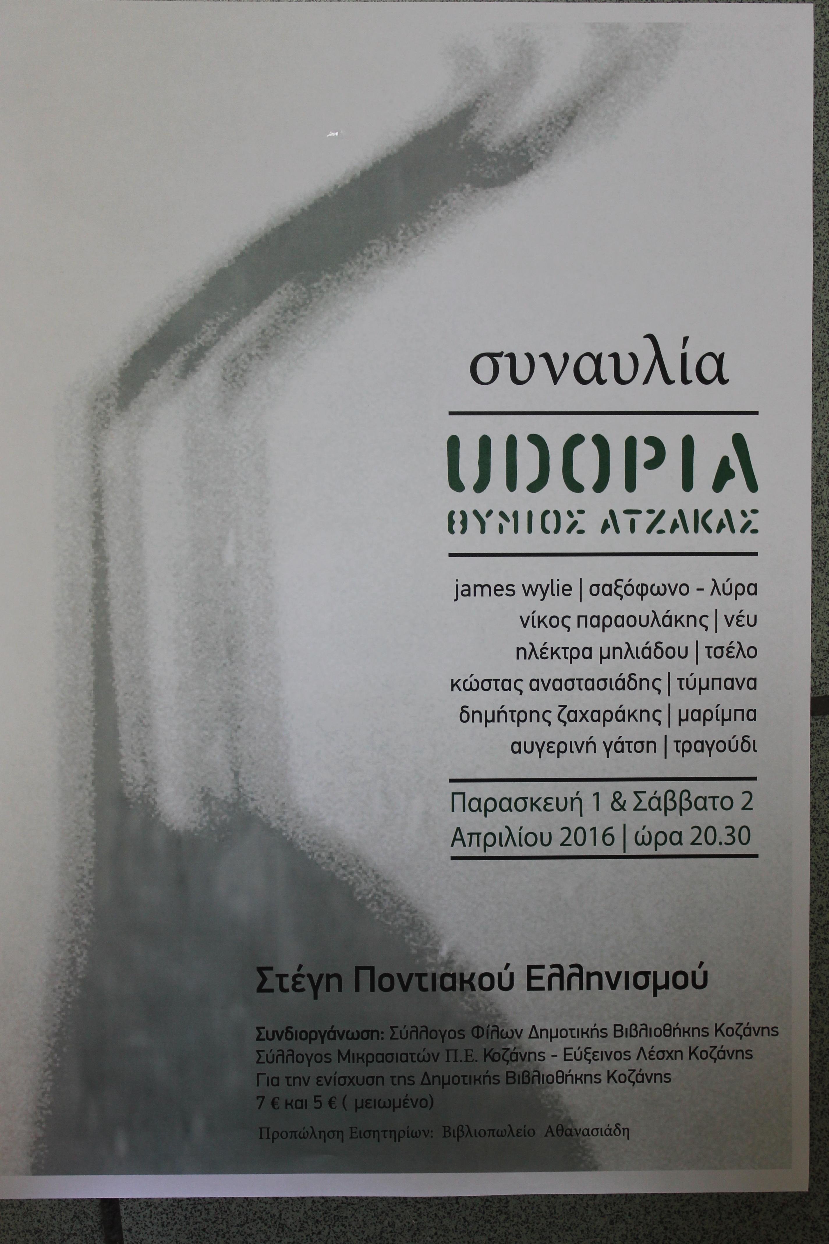 2016_03_21_ΑΡΧΕΙΟ ΑΠΟ UDOPIA