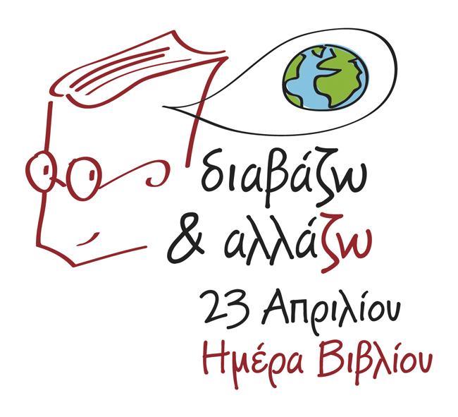 Hmera Vivliou 2016_logo_thematiko 2b