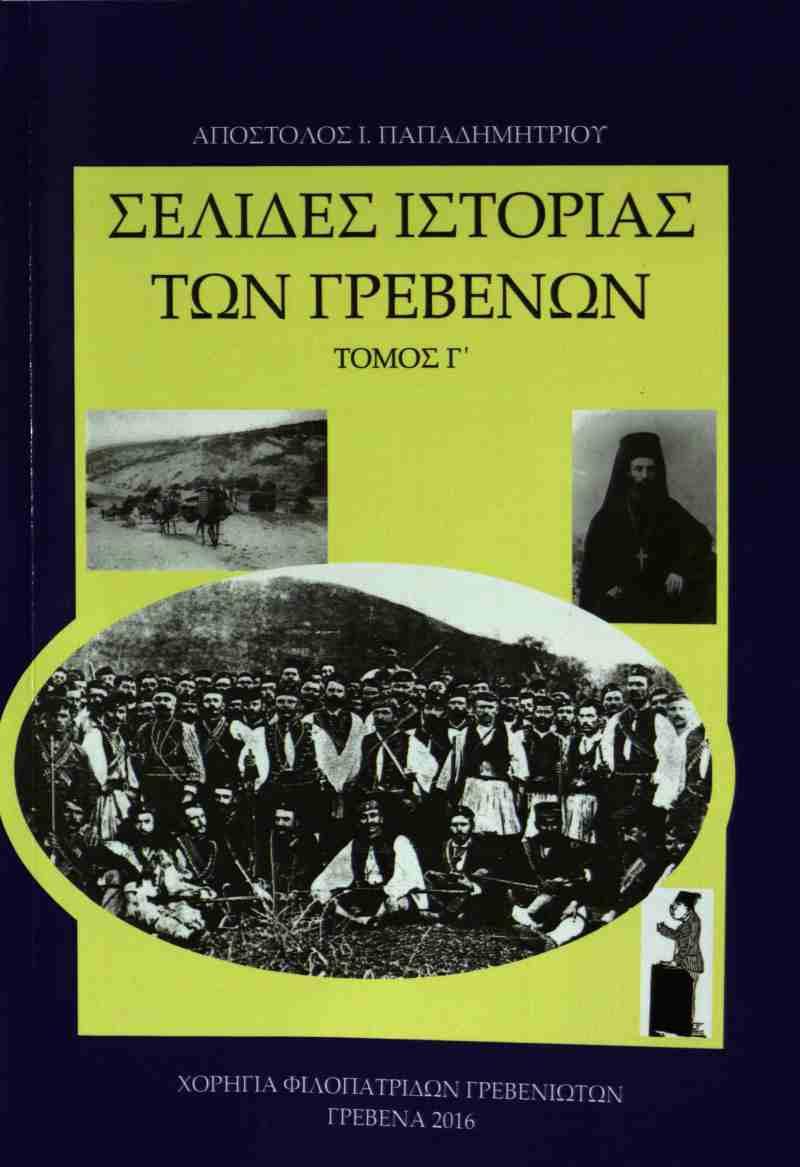 Σελίδες ιστορίας των Γρεβενών