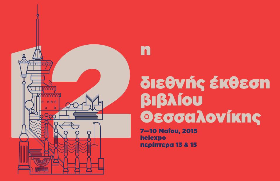 10-5-2015 12η Διεθνή Έκθεση Βιβλίου
