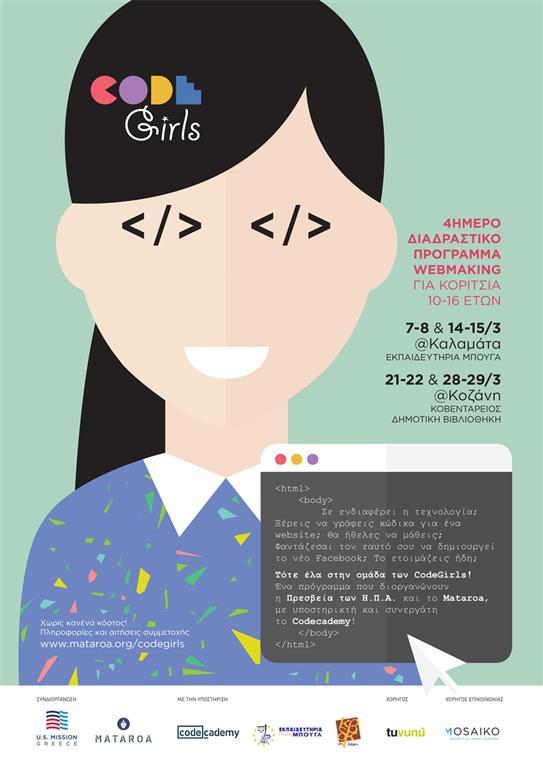 "21-3-2015 ""Code Girls"" Διαδραστικό πρόγραμμα εκμάθησης κώδικα για νέα κορίτσια 10-16 ετών"