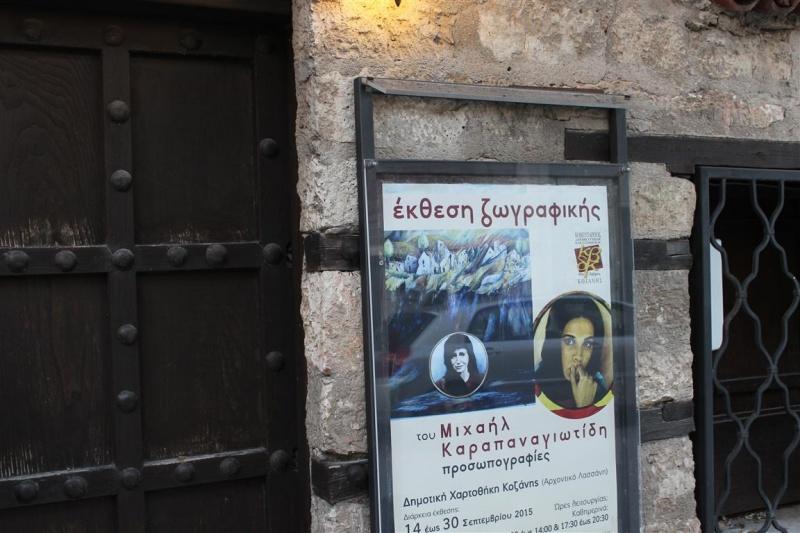 14-9-2015 Έκθεση ζωγραφικής του Μιχάλη Καραπαναγιωτίδη, Αρχοντικό Λασσάνη