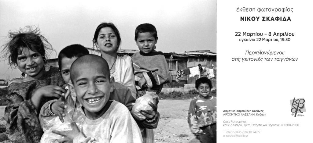 22-3-2015 Εγκαίνια έκθεσης φωτογραφίας του Νίκου Σκαφίδα (Φωτογραφίες Δ. ΣΤΡΑΒΟΥ)