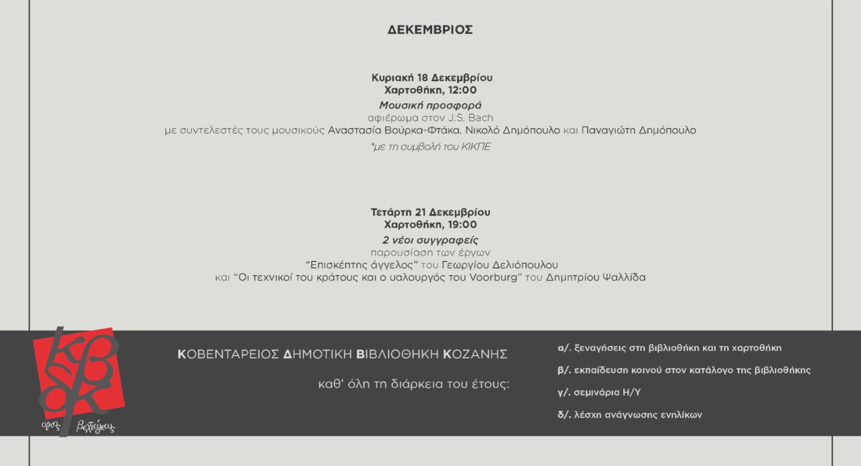 programma_draseon_winter_2016-2