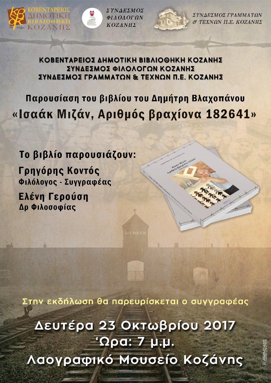 Afisa_23-10-2017