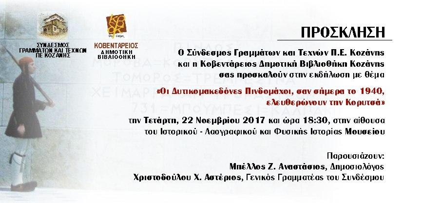2017-11-22 Προσκληση Κορυτσα-02