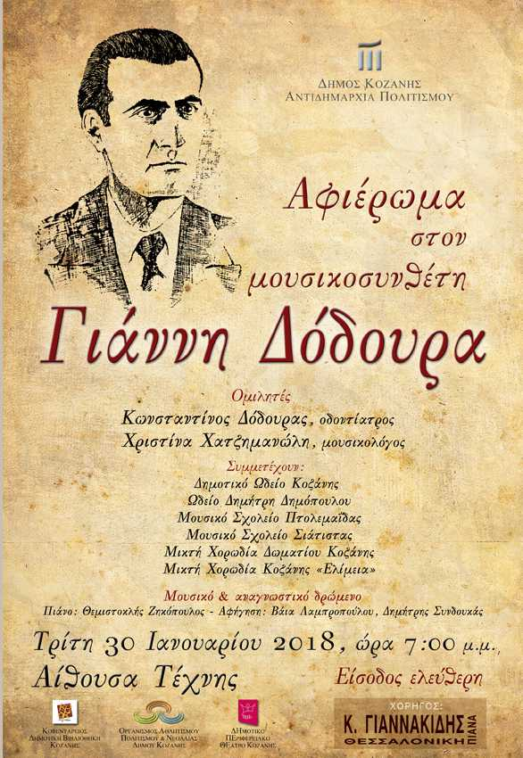 ΔΟΔΟΥΡΑΣ ΠΟΣΤΕΡ 2