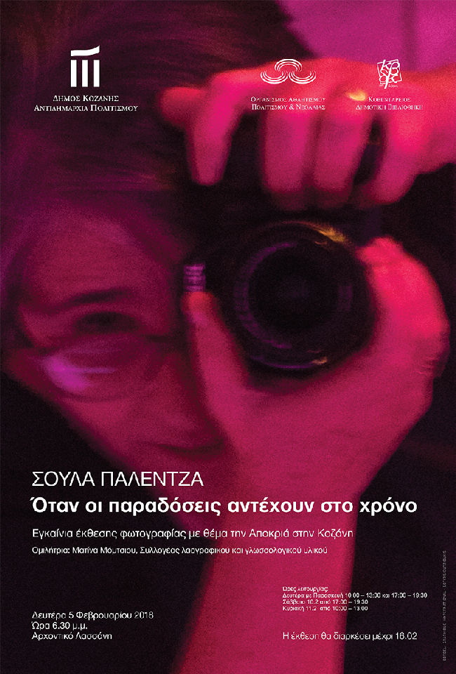 poster_final_PALENTZA_001