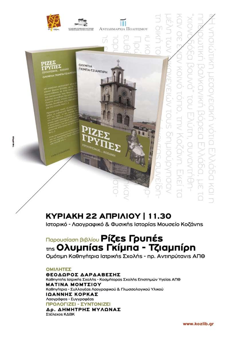 BIBLIOTHIKH_POSTER-PAROUSIASH-BIBLIOU_FINAL