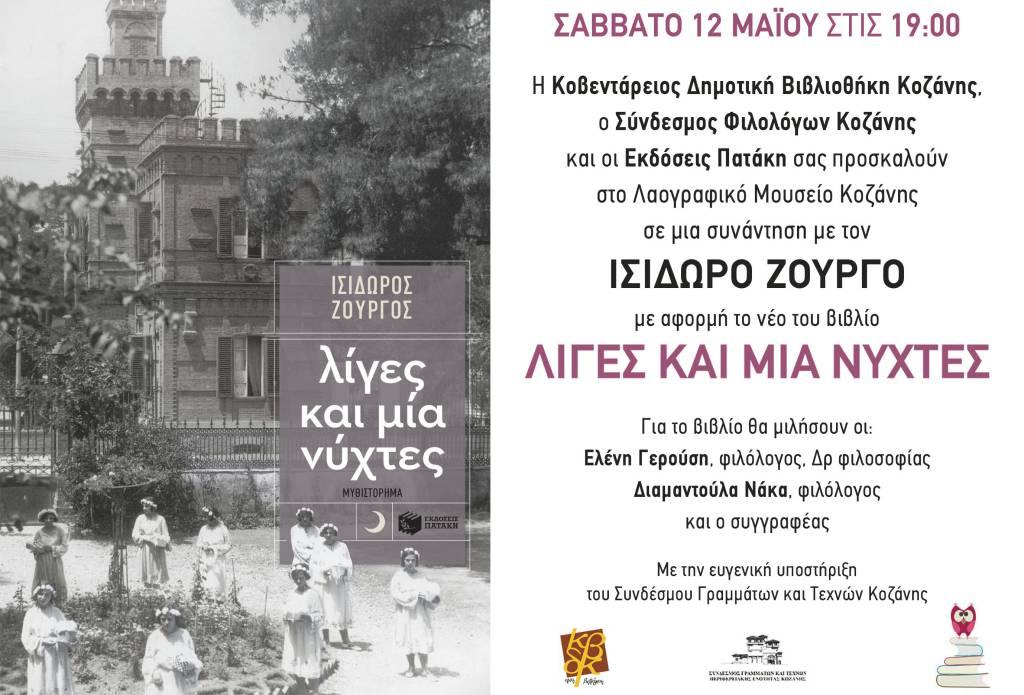afisa-zourgos-2-5-2018