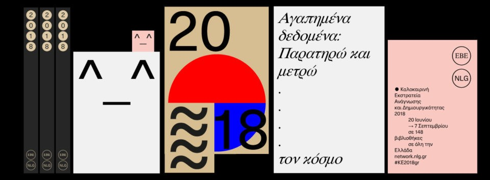 ΚΕ 2018