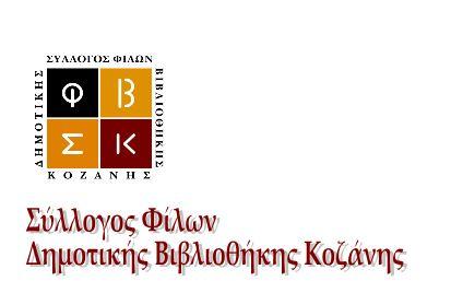 filon_dimotikis_vivliothikis