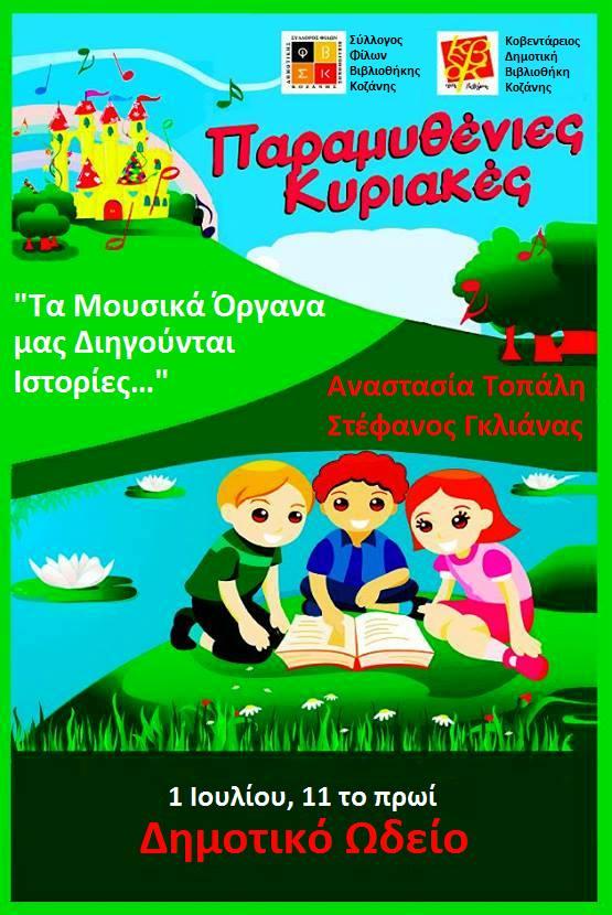 paramithenies_kiriakes_1-7-2018