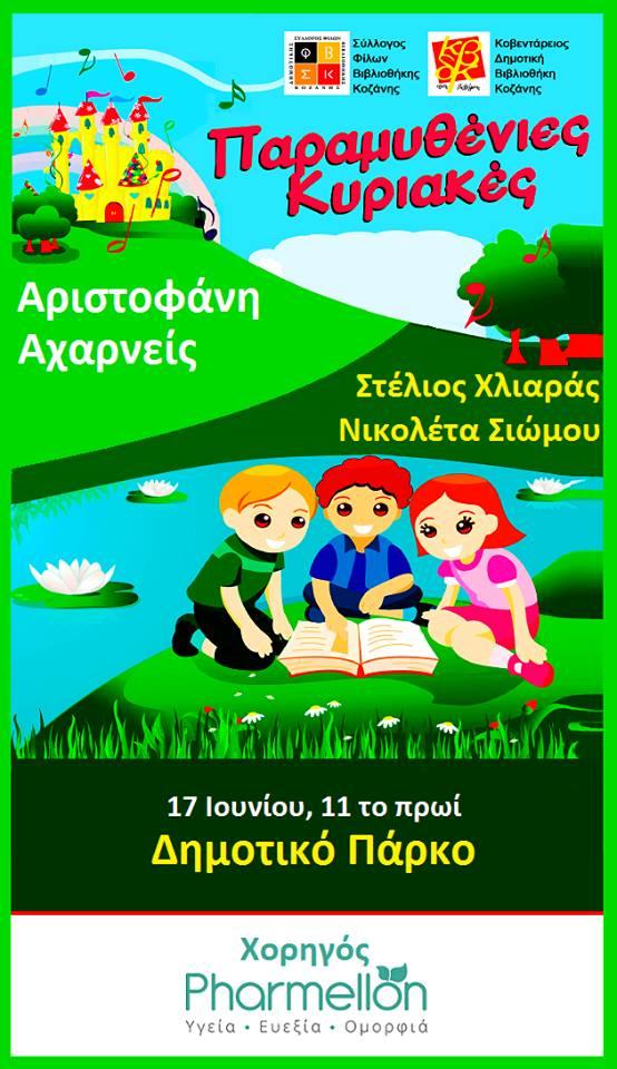 paramithenies_kiriakes_(17-6-2018)