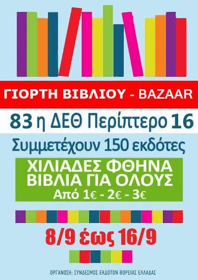 αφίσα 9η Γιορτή Βιβλίου