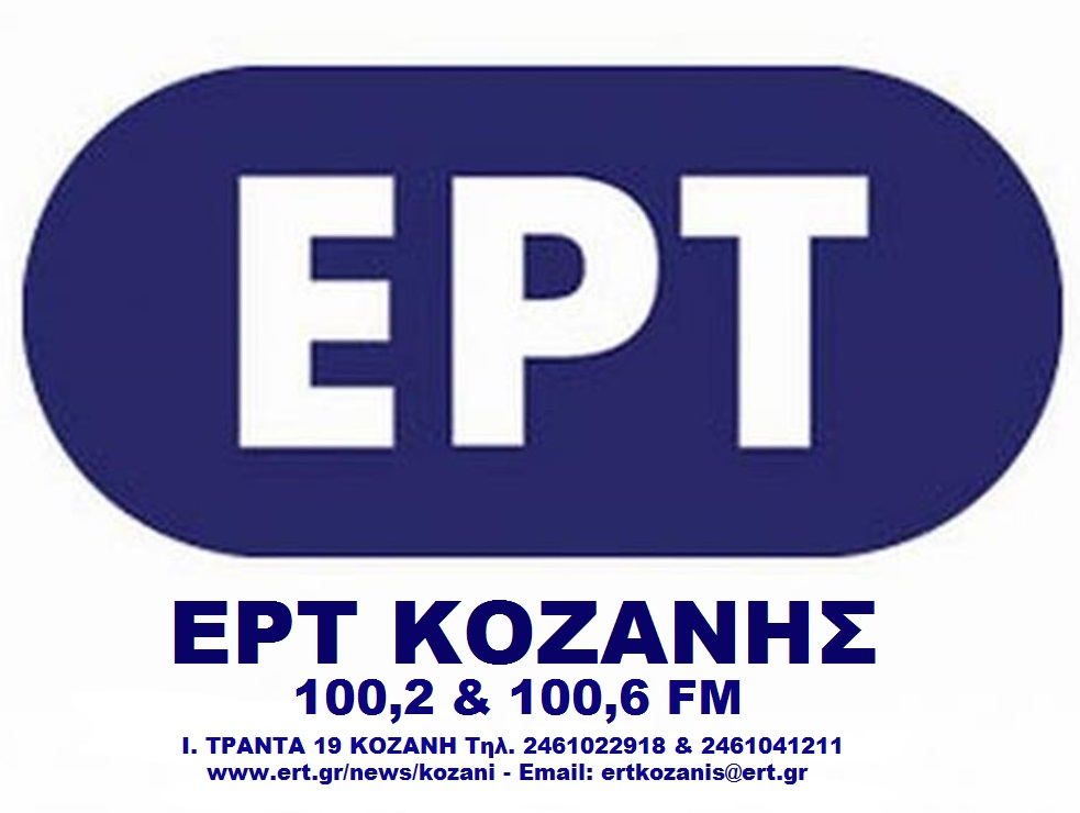 ΕΡΤ ΚΟΖΑΝΗΣ ΛΟΓΟΤΥΠΟ