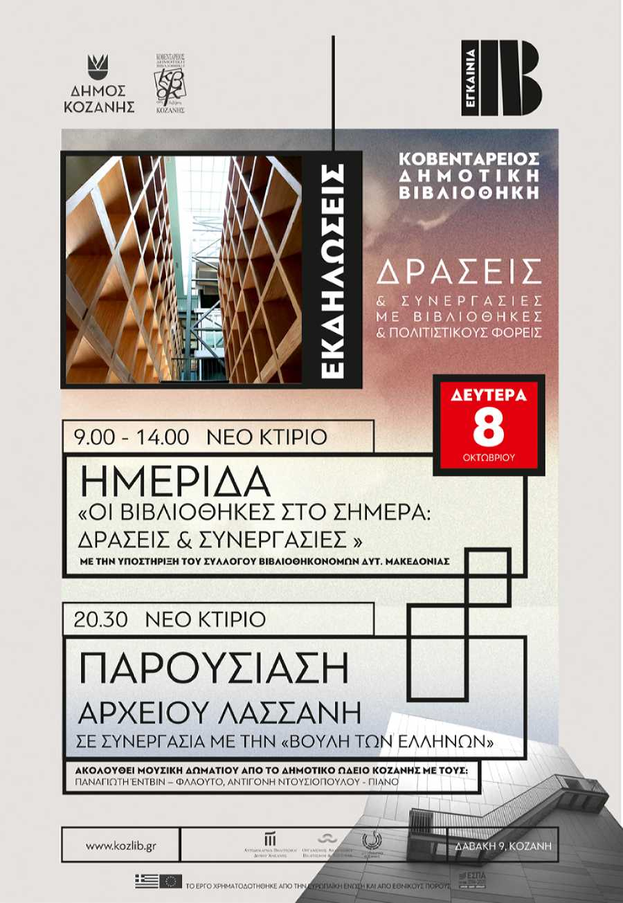 Ημερίδα για τις βιβλιοθήκες στο σήμερα το πρωί της Δευτέρας- Το βράδυ η  παρουσίαση του αρχείου Λασσάνη 5604420d4aa