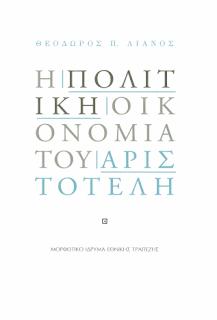 Lianos_politiki_oikonomia_Aristoteli