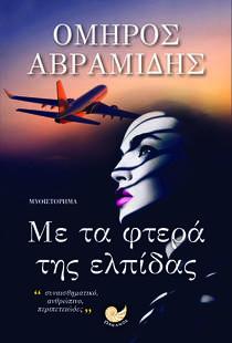 me_ta_ftera_tis_elpidas