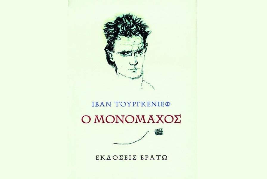 monomaxos-eratw-tourgienief
