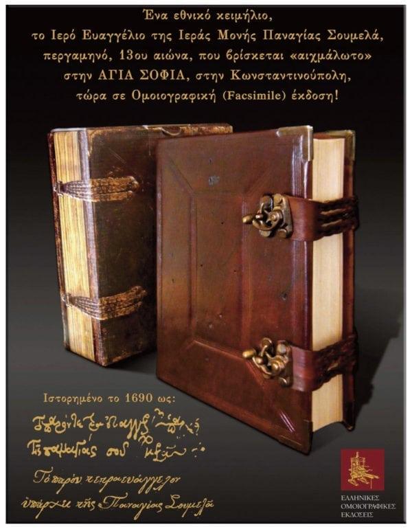 iero_evangelio_tis_ieras_monis_panagias_soumela-1-600x770