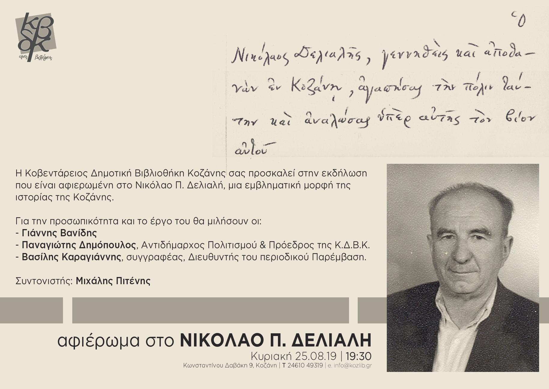 ΠΡΟΣΚΛΗΣΗ- ΑΦΙΕΡΩΜΑ ΤΗΣ ΚΔΒΚ ΣΤΟ Ν.Π. ΔΕΛΙΑΛΗ