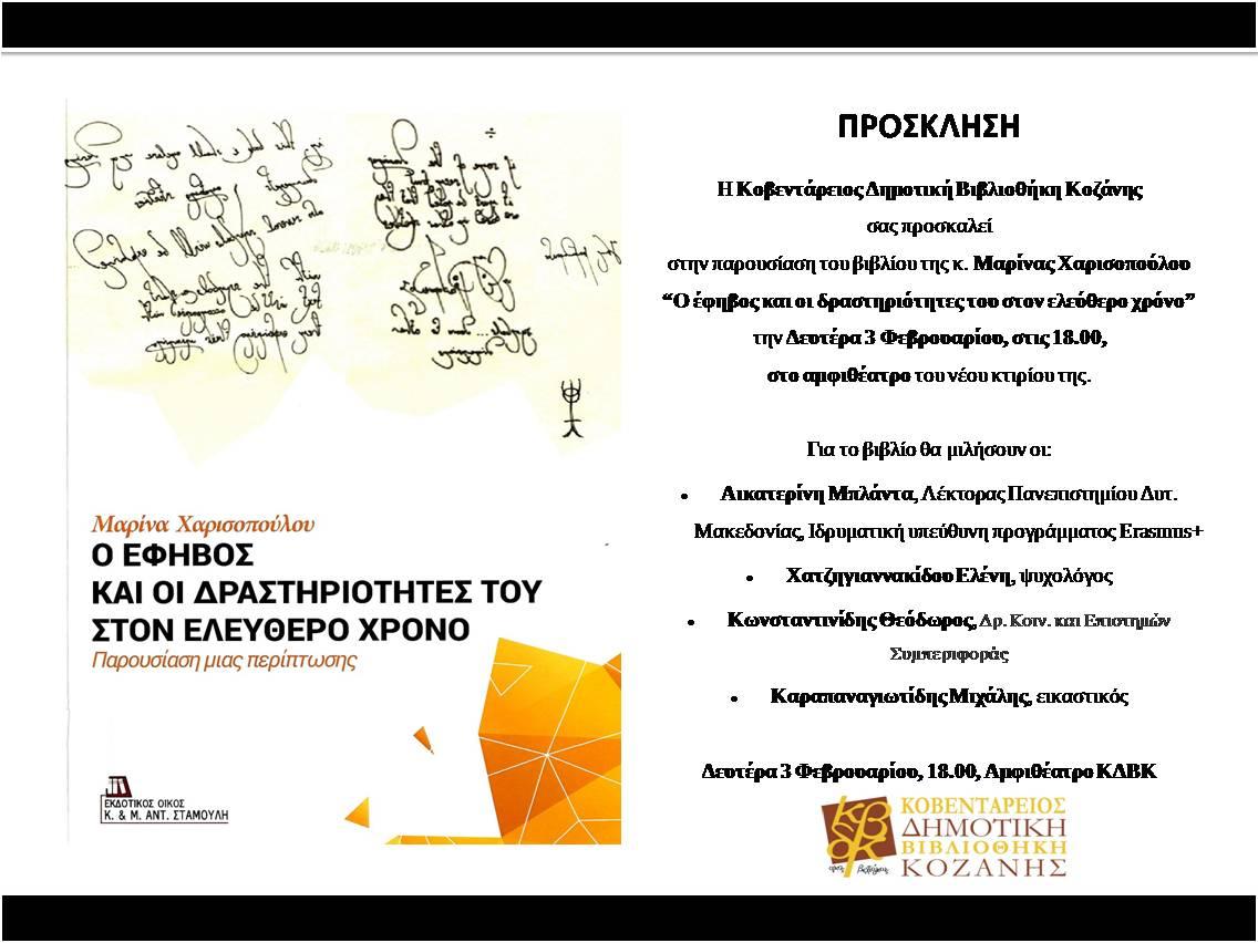 Πρόσκληση Χαρισοπούλου