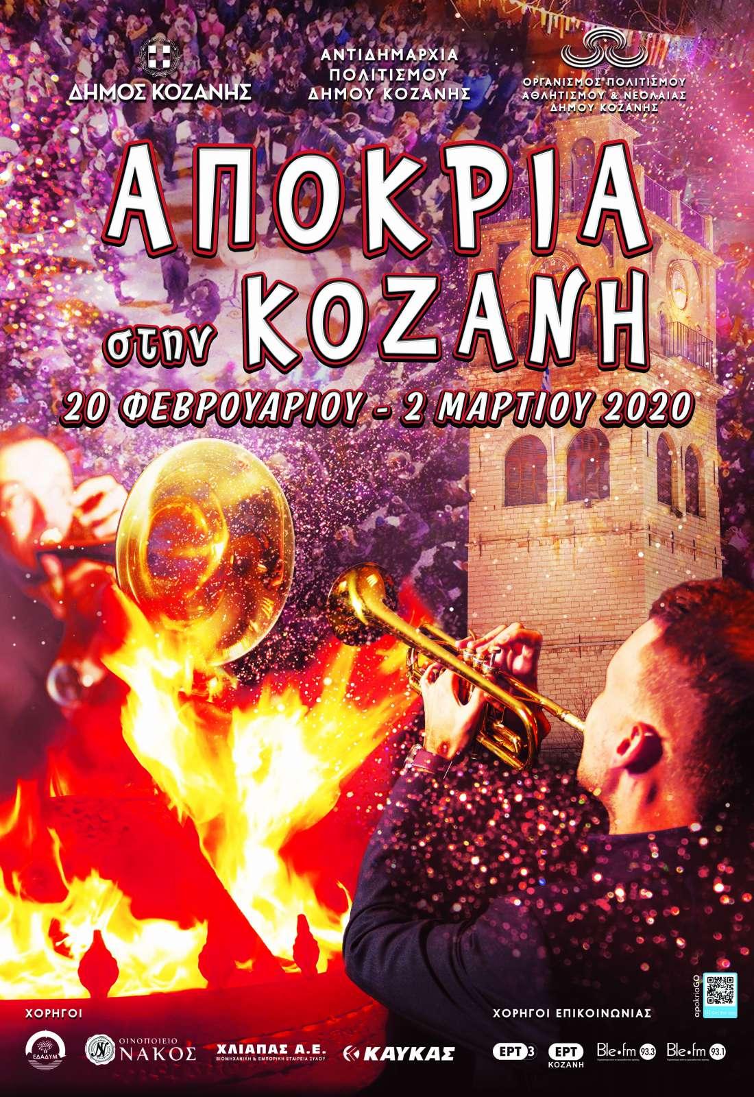 ΑΠΟΚΡΙΑ-2020-ΑΦΙΣΑ-33Χ48-ΤΕΛΙΚΗ
