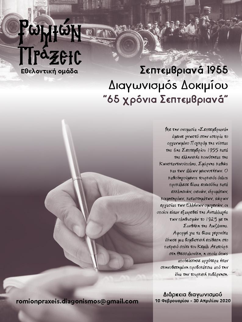 Αφίσα Διαγωνισμού Δοκιμίου
