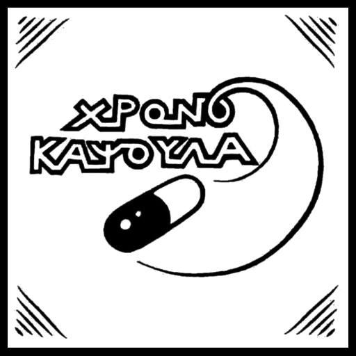 kapsoula