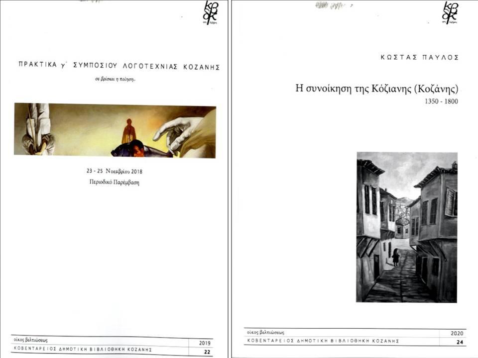 κδβκ εκδόσεις