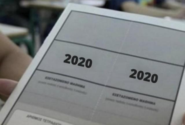 panellinies_2020