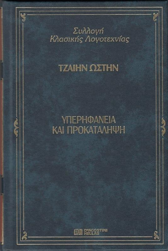 yperifaneia