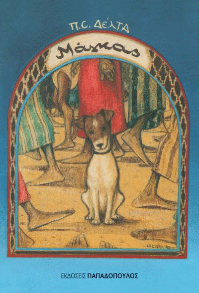μαγκας