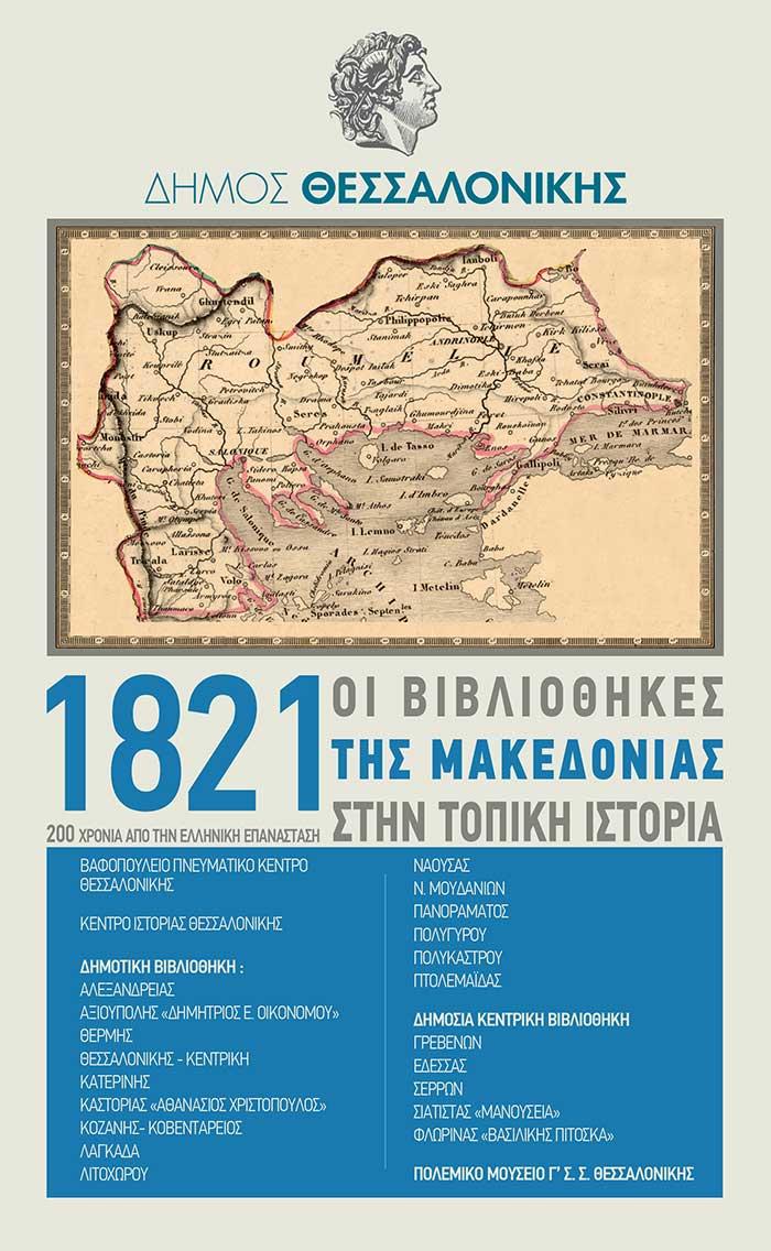 MAKEDONIA-1821