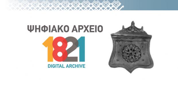 Ψηφιακό αρχείο 1821